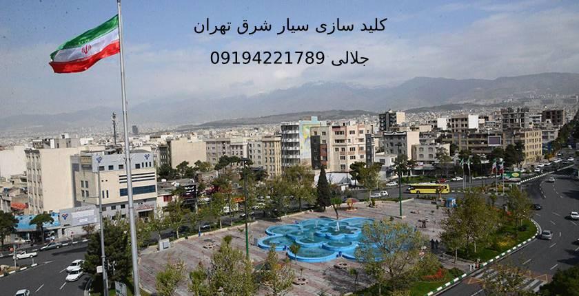 کلید سازی سیار شرق تهران