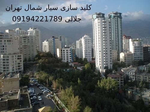 کلید سازی سیار شمال تهران