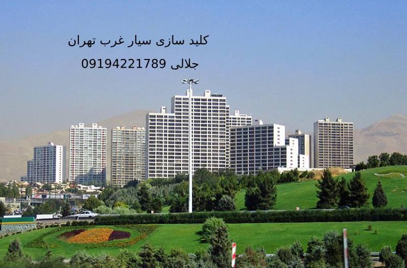 کلید سازی سیار غرب تهران