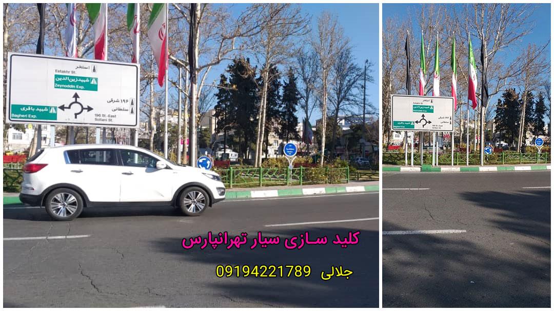 کلید سازی سیار تهرانپارس