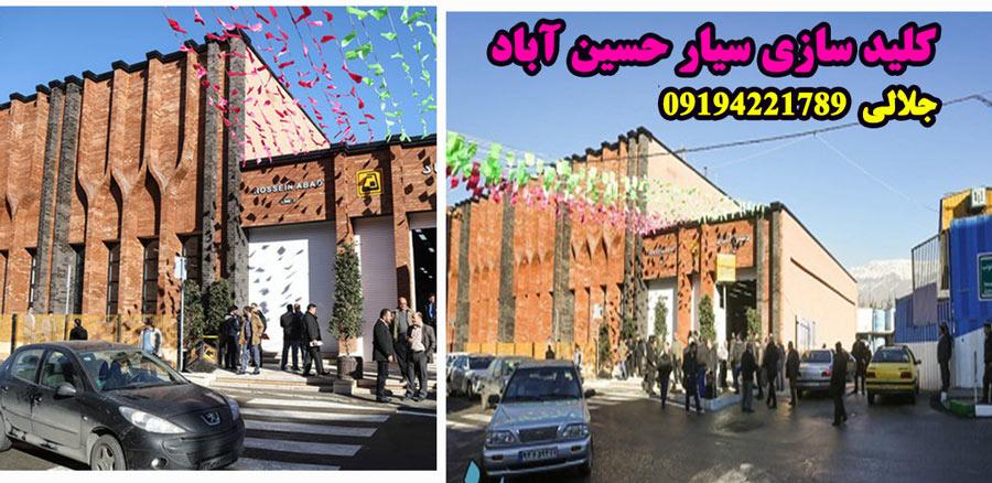 کلید سازی سیار حسین آباد