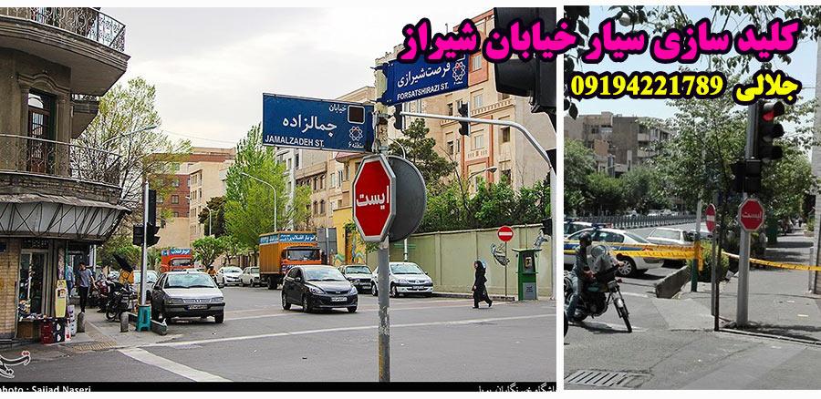 کلید سازی سیار شیراز