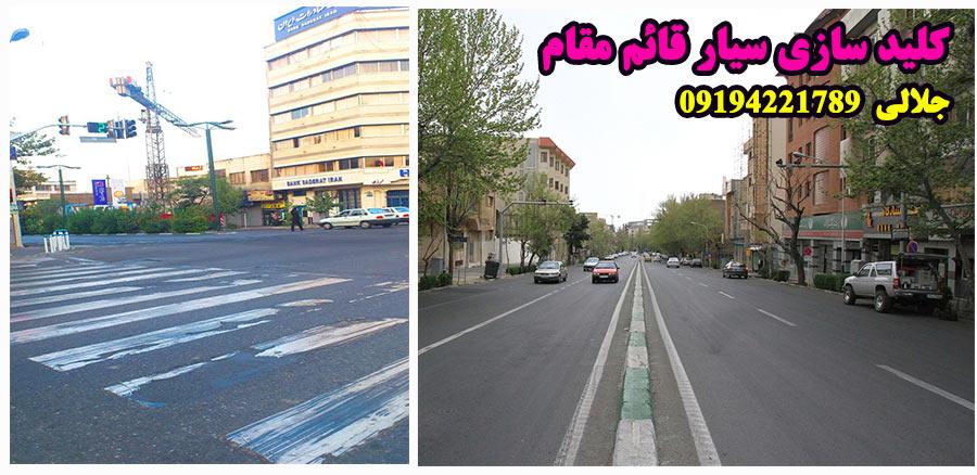 کلید سازی سیار خیابان قائم مقام