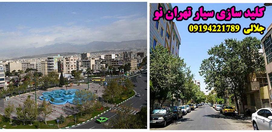 کلید سازی سیار تهران نو