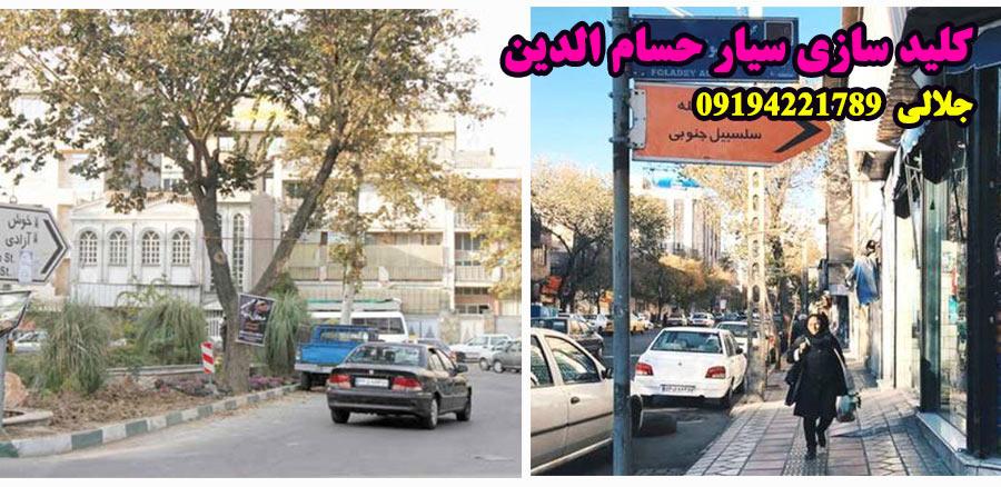 کلید سازی سیار حسام الدین