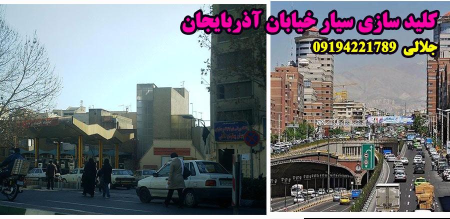 کلید سازی سیار خیابان آذربایجان