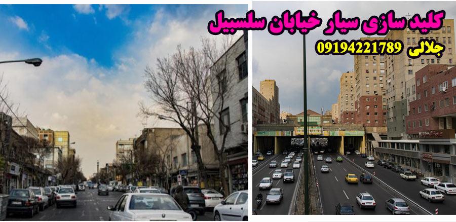 کلید سازی سیار خیابان سلسبیل