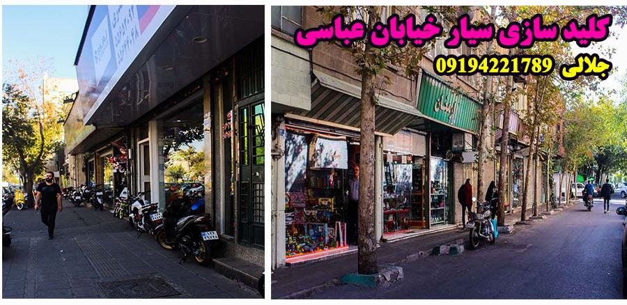 کلید سازی سیار خیابان عباسی