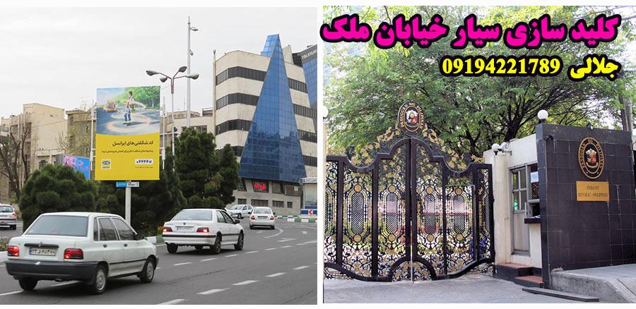 کلید سازی سیار خیابان ملک