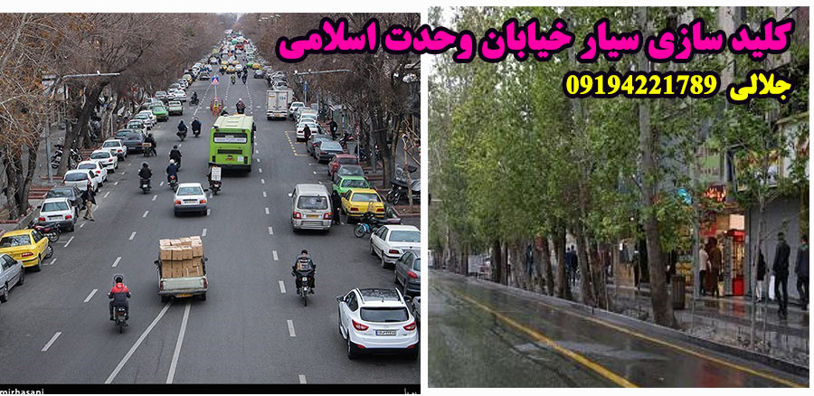 کلید سازی سیار خیابان وحدت اسلامی