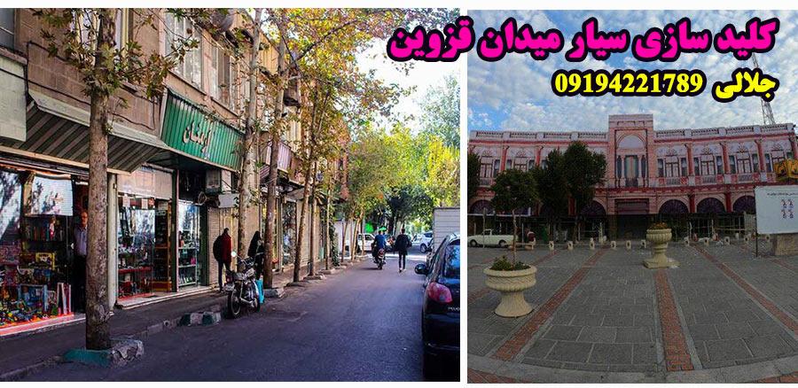 کلید سازی سیار میدان قزوین
