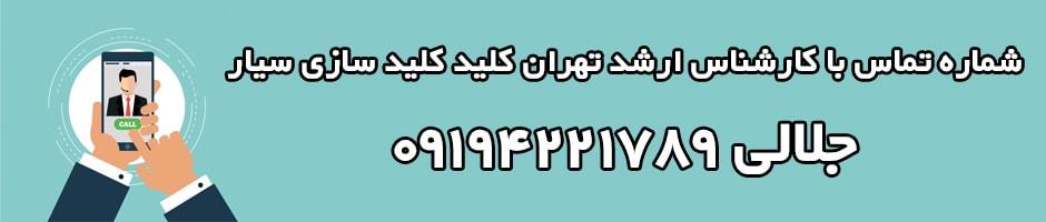کلیدسازی سیار تهران کلید