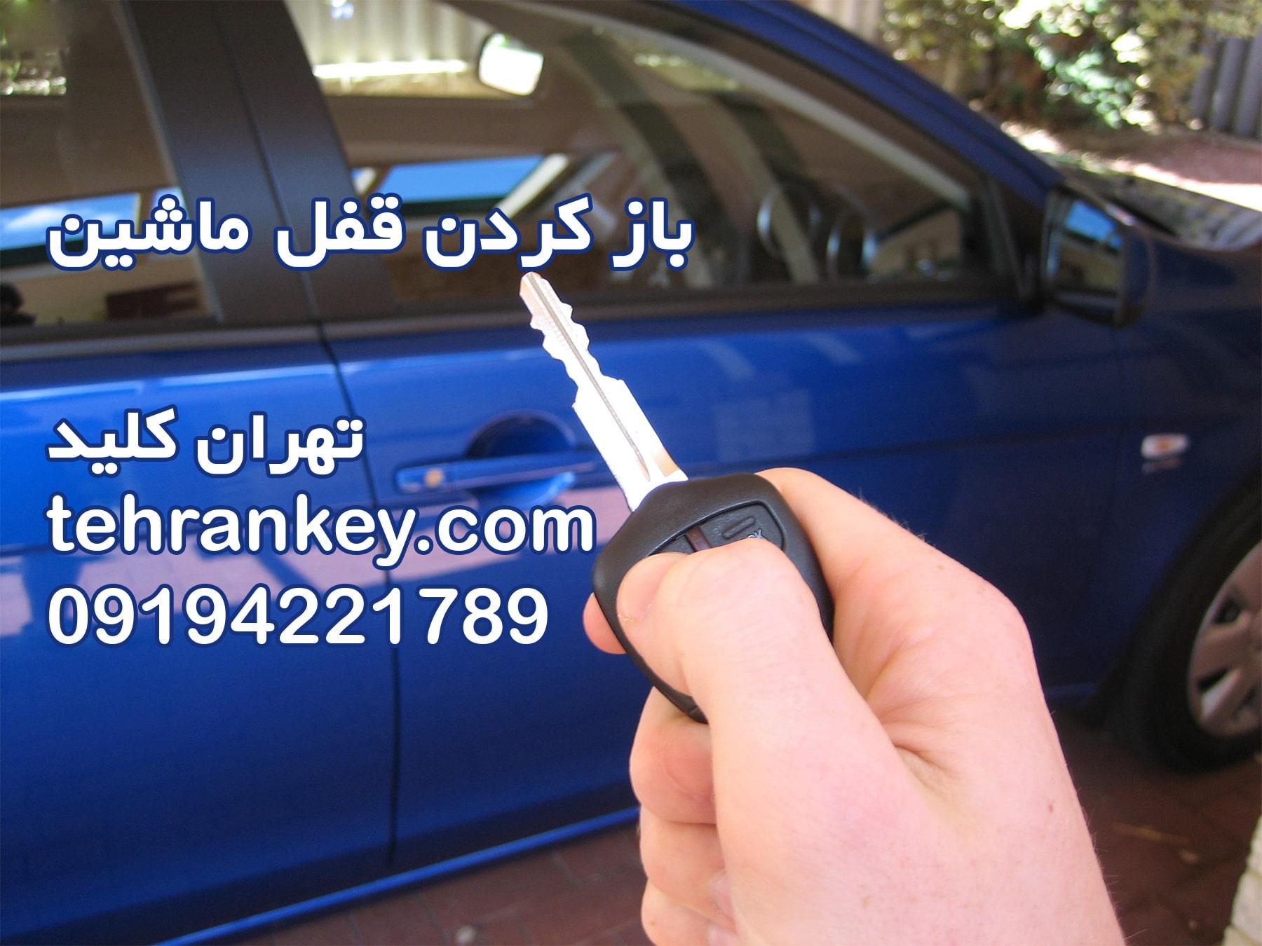 باز کردن قفل ماشین