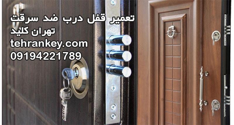 تعمیر قفل درب ضد سرقت