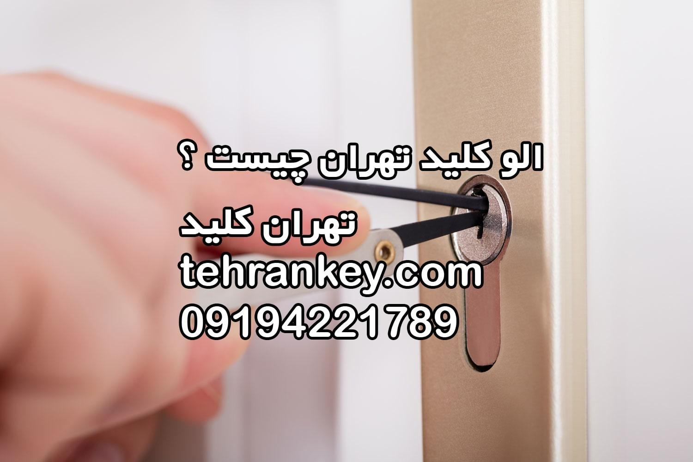 الو کلید تهران