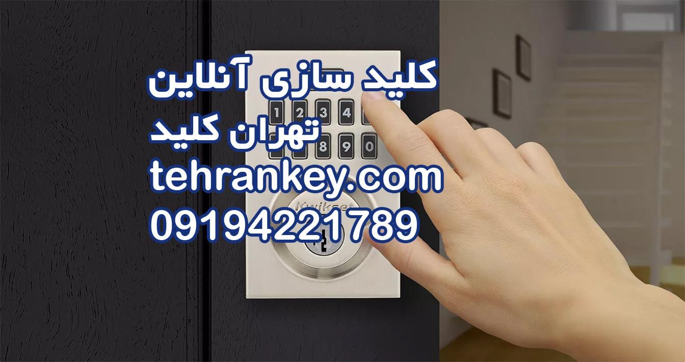 کلید سازی آنلاین