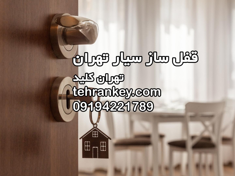 قفل ساز سیار تهران