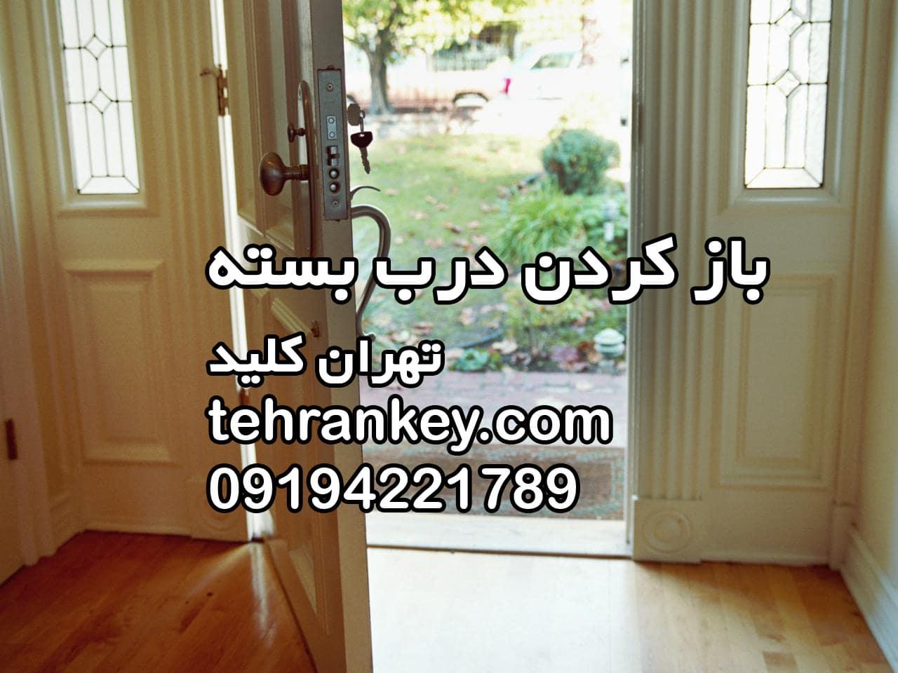 باز کردن درب بسته