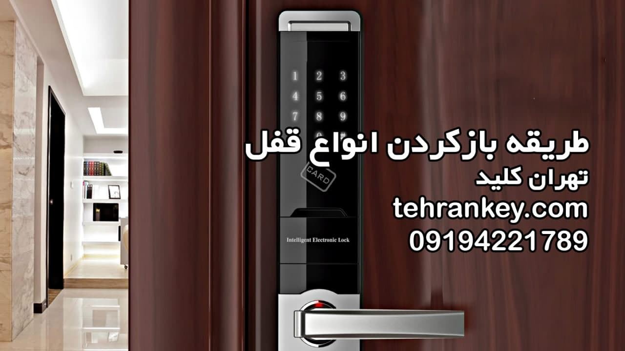 طریقه بازکردن انواع قفل