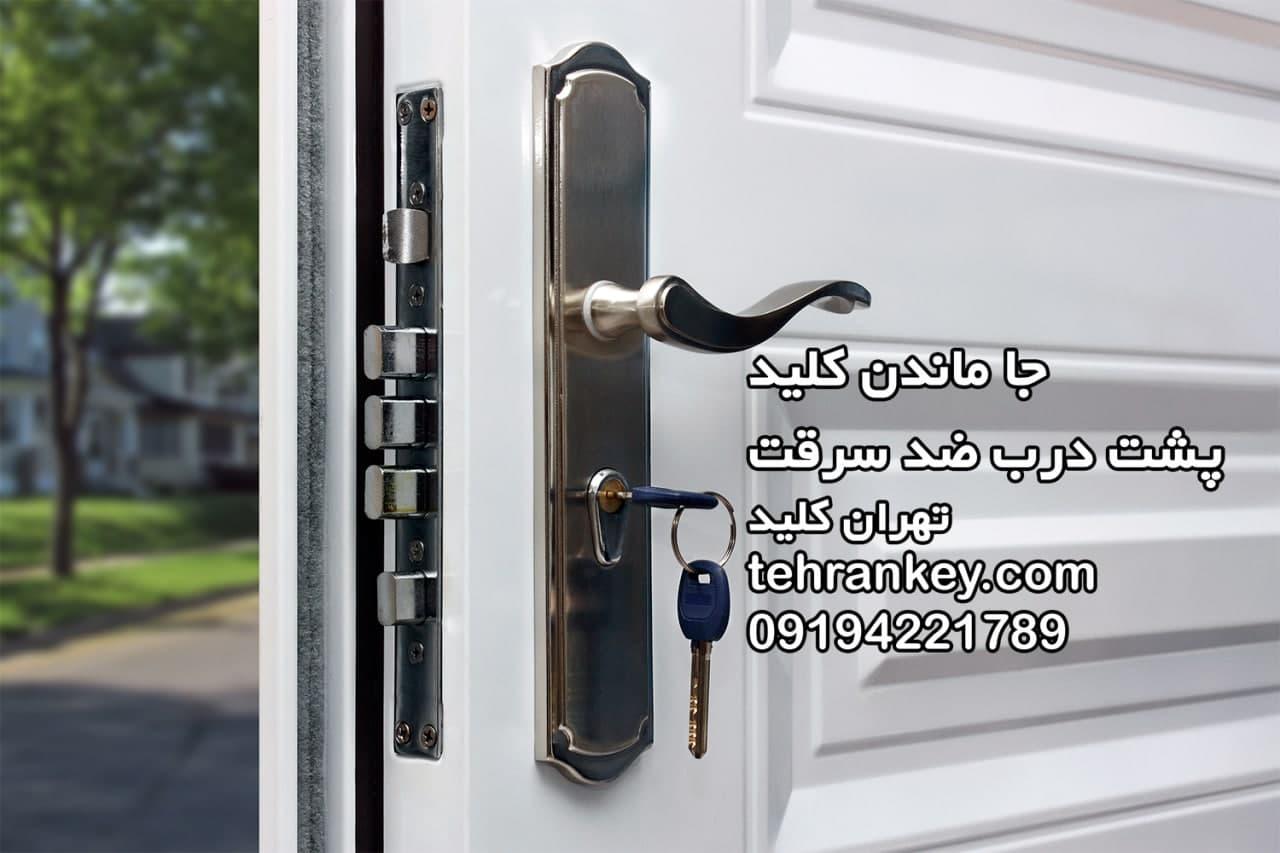 جا ماندن کلید پشت درب ضد سرقت