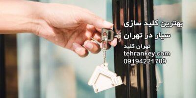 بهترین کلید سازی سیار در تهران