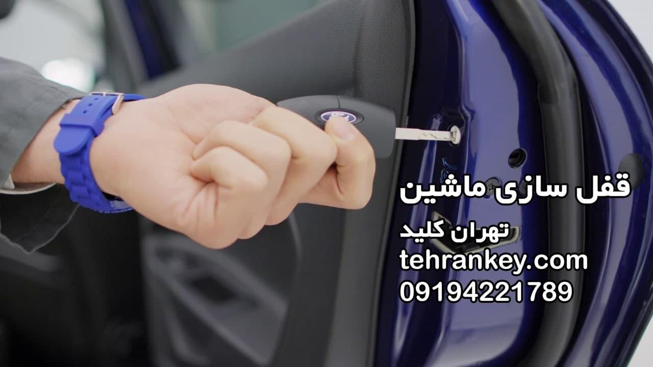 قفل سازی ماشین