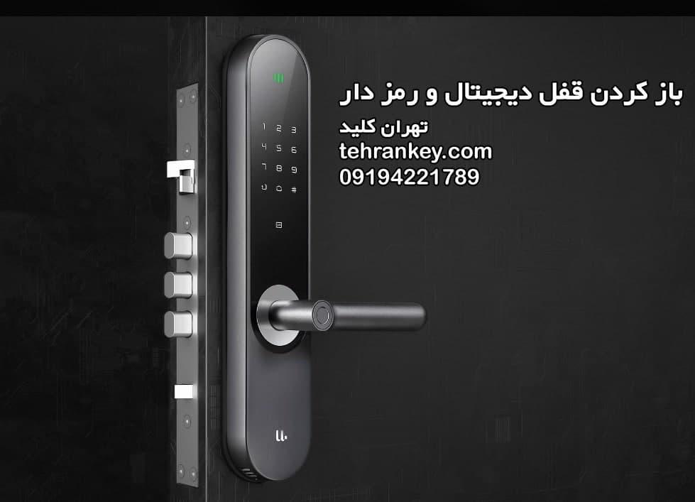 باز کردن قفل دیجیتال و رمز دار