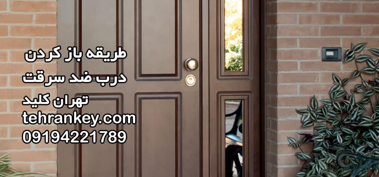 طریقه باز کردن درب ضد سرقت