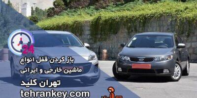 باز کردن قفل انواع ماشین خارجی و ایرانی