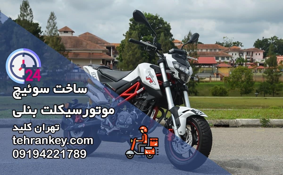 ساخت سوئیچ موتور سیکلت بنلی