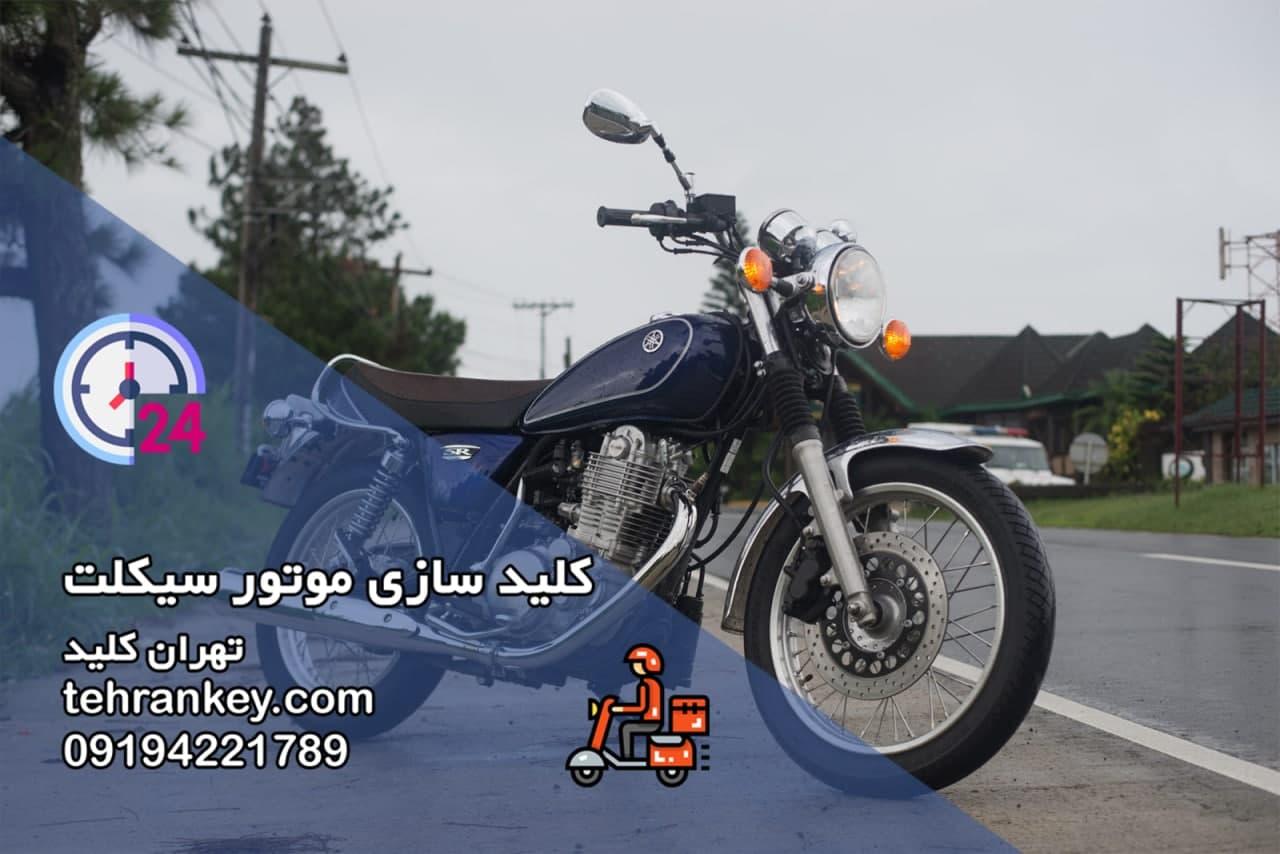کلید سازی موتور سیکلت