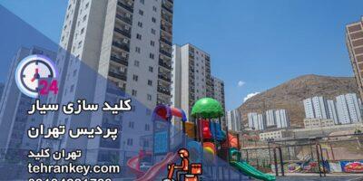 کلید سازی سیار پردیس تهران